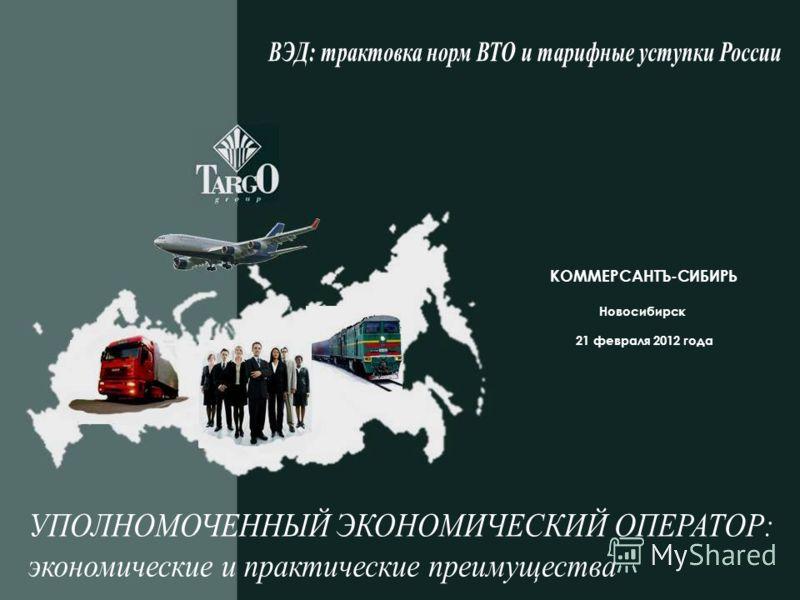 КОММЕРСАНТЪ-СИБИРЬ Новосибирск 21 февраля 2012 года