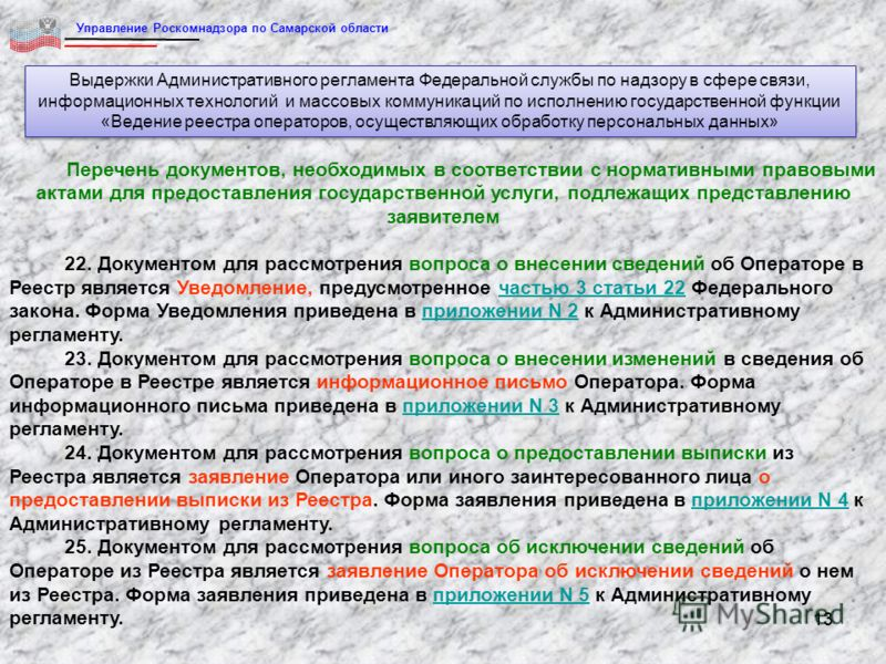 13 Перечень документов, необходимых в соответствии с нормативными правовыми актами для предоставления государственной услуги, подлежащих представлению заявителем 22. Документом для рассмотрения вопроса о внесении сведений об Операторе в Реестр являет