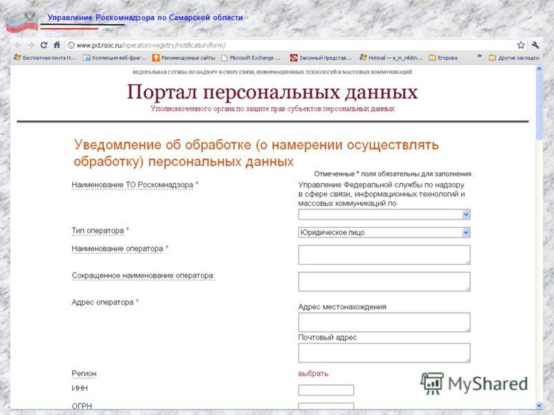 18 Управление Роскомнадзора по Самарской области