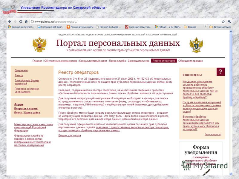26 Управление Роскомнадзора по Самарской области