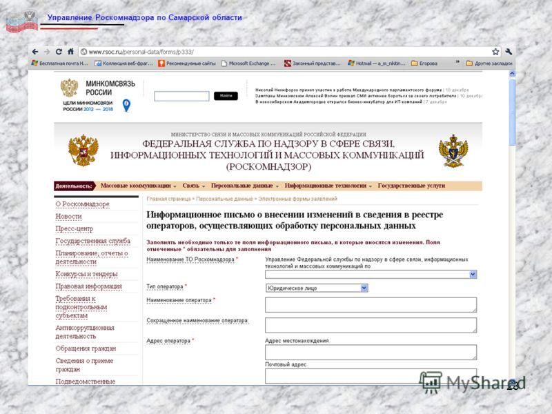 28 Управление Роскомнадзора по Самарской области