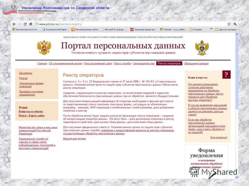 37 Управление Роскомнадзора по Самарской области