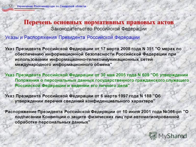 4 Перечень основных нормативных правовых актов Законодательство Российской Федерации Указы и Распоряжения Президента Российской Федерации Указ Президента Российской Федерации от 17 марта 2008 года N 351