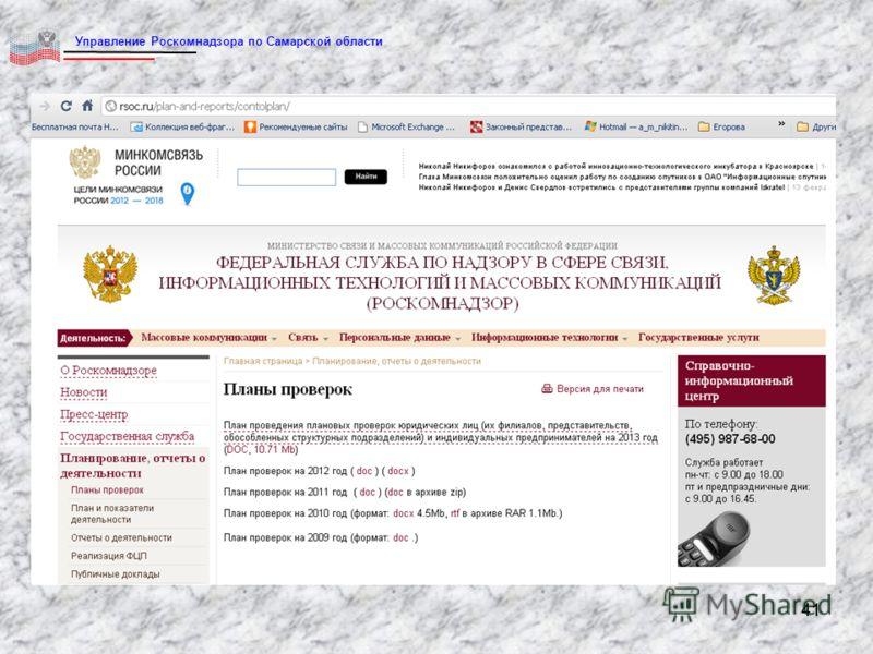 41 Управление Роскомнадзора по Самарской области