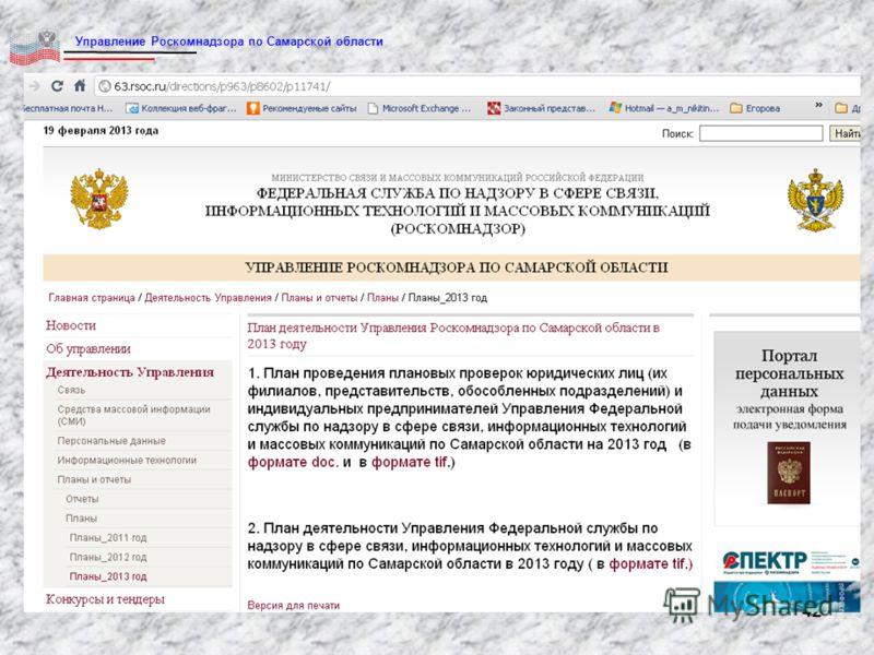42 Управление Роскомнадзора по Самарской области