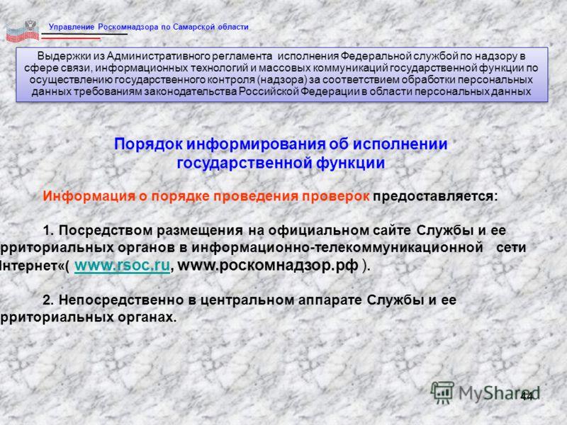 44 Управление Роскомнадзора по Самарской области Выдержки из Административного регламента исполнения Федеральной службой по надзору в сфере связи, информационных технологий и массовых коммуникаций государственной функции по осуществлению государствен