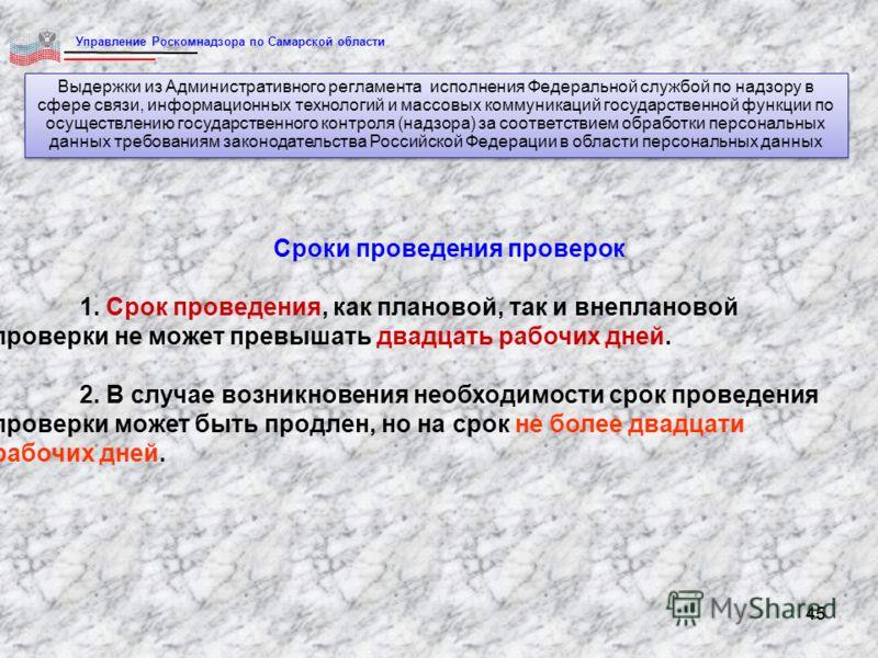 45 Управление Роскомнадзора по Самарской области Выдержки из Административного регламента исполнения Федеральной службой по надзору в сфере связи, информационных технологий и массовых коммуникаций государственной функции по осуществлению государствен