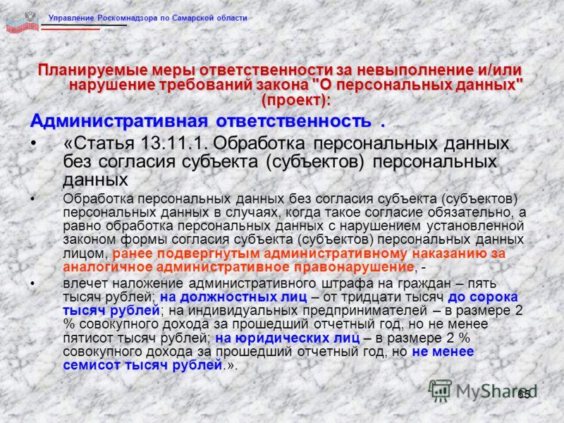 65 Планируемые меры ответственности за невыполнение и/или нарушение требований закона
