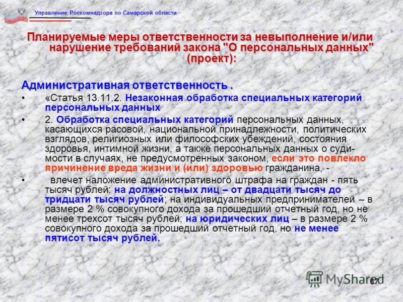67 Планируемые меры ответственности за невыполнение и/или нарушение требований закона
