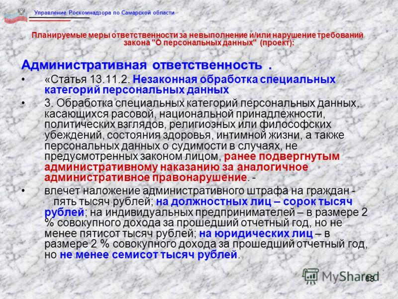 68 Планируемые меры ответственности за невыполнение и/или нарушение требований закона