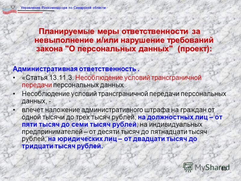 69 Планируемые меры ответственности за невыполнение и/или нарушение требований закона