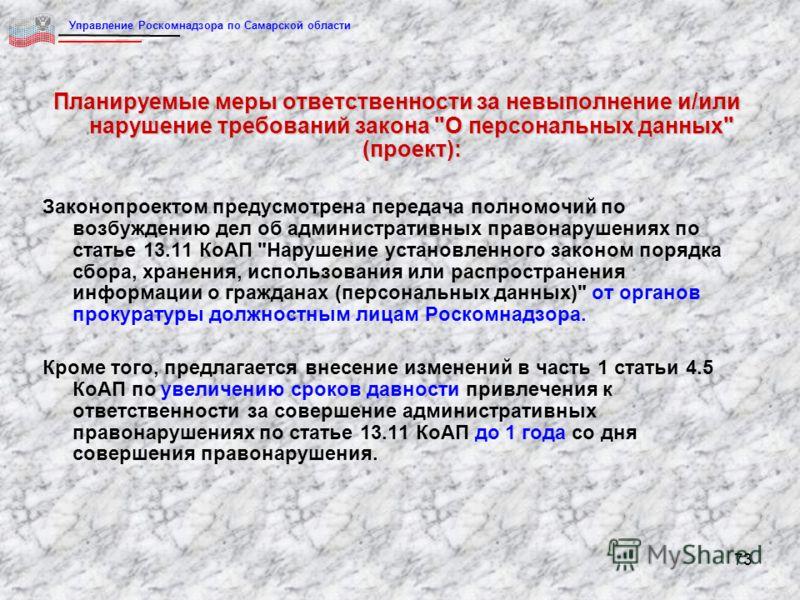 73 Планируемые меры ответственности за невыполнение и/или нарушение требований закона