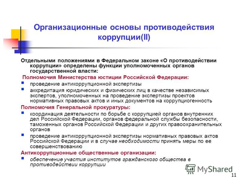 11 Организационные основы противодействия коррупции(II) Отдельными положениями в Федеральном законе «О противодействии коррупции» определены функции уполномоченных органов государственной власти: Полномочия Министерства юстиции Российской Федерации: