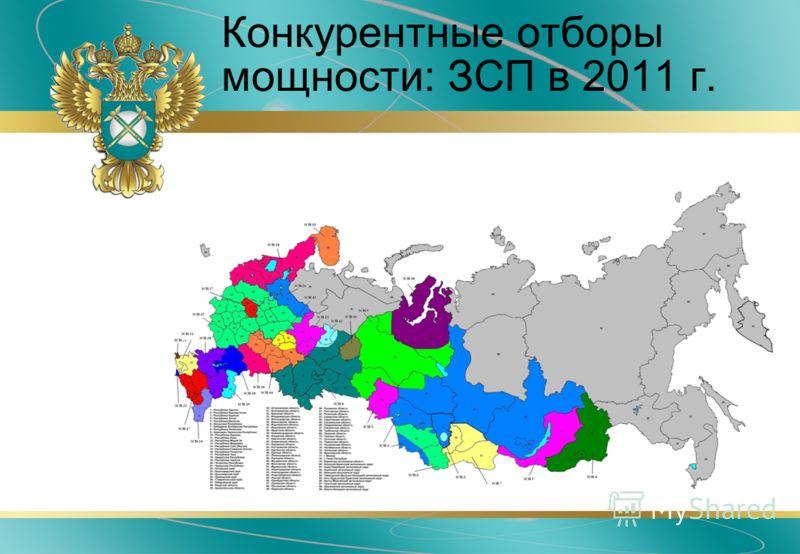 Конкурентные отборы мощности: ЗСП в 2011 г.
