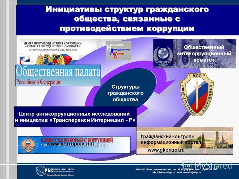 ЗАО « АКГ « Развитие бизнес-систем » тел.: +7 (495) 967 6838 факс: +7 (495) 967 6843 сайт: http://www.rbsys.ru e-mail: common@rbsys.ru Инициативы структур гражданского общества, связанные с противодействием коррупции Структуры гражданского общества Г