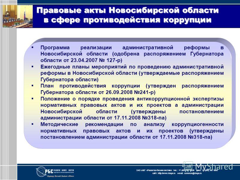ЗАО « АКГ « Развитие бизнес-систем » тел.: +7 (495) 967 6838 факс: +7 (495) 967 6843 сайт: http://www.rbsys.ru e-mail: common@rbsys.ru Правовые акты Новосибирской области в сфере противодействия коррупции Программа реализации административной реформы