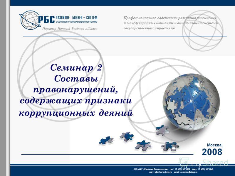 Профессиональное содействие развитию российских и международных компаний и оптимизации системы государственного управления Москва, 2008 ЗАО « АКГ « Развитие бизнес-систем » тел.: +7 (495) 967 6838 факс: +7 (495) 967 6843 сайт: http://www.rbsys.ru e-m