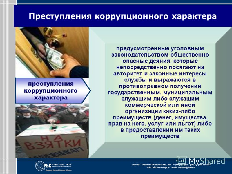 ЗАО « АКГ « Развитие бизнес-систем » тел.: +7 (495) 967 6838 факс: +7 (495) 967 6843 сайт: http://www.rbsys.ru e-mail: common@rbsys.ru Преступления коррупционного характера предусмотренные уголовным законодательством общественно опасные деяния, котор