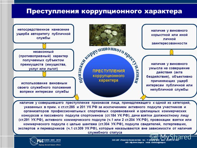 ЗАО « АКГ « Развитие бизнес-систем » тел.: +7 (495) 967 6838 факс: +7 (495) 967 6843 сайт: http://www.rbsys.ru e-mail: common@rbsys.ru Преступления коррупционного характера незаконный (противоправный) характер получаемых субъектом преимуществ (имущес