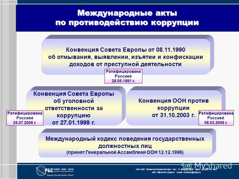 ЗАО « АКГ « Развитие бизнес-систем » тел.: +7 (495) 967 6838 факс: +7 (495) 967 6843 сайт: http://www.rbsys.ru e-mail: common@rbsys.ru Международные акты по противодействию коррупции Конвенция Совета Европы от 08.11.1990 об отмывания, выявлении, изъя