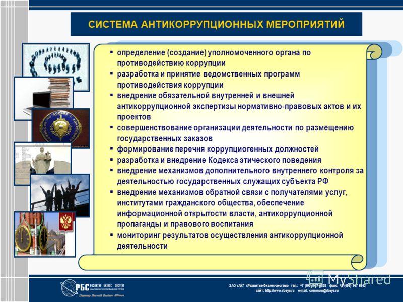 ЗАО « АКГ « Развитие бизнес-систем » тел.: +7 (495) 967 6838 факс: +7 (495) 967 6843 сайт: http://www.rbsys.ru e-mail: common@rbsys.ru определение (создание) уполномоченного органа по противодействию коррупции разработка и принятие ведомственных прог