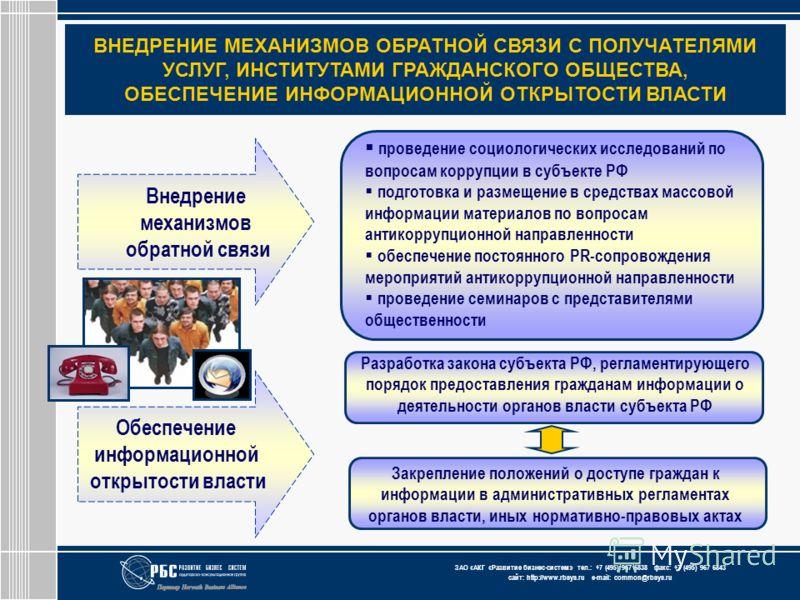 ЗАО « АКГ « Развитие бизнес-систем » тел.: +7 (495) 967 6838 факс: +7 (495) 967 6843 сайт: http://www.rbsys.ru e-mail: common@rbsys.ru ВНЕДРЕНИЕ МЕХАНИЗМОВ ОБРАТНОЙ СВЯЗИ С ПОЛУЧАТЕЛЯМИ УСЛУГ, ИНСТИТУТАМИ ГРАЖДАНСКОГО ОБЩЕСТВА, ОБЕСПЕЧЕНИЕ ИНФОРМАЦИО