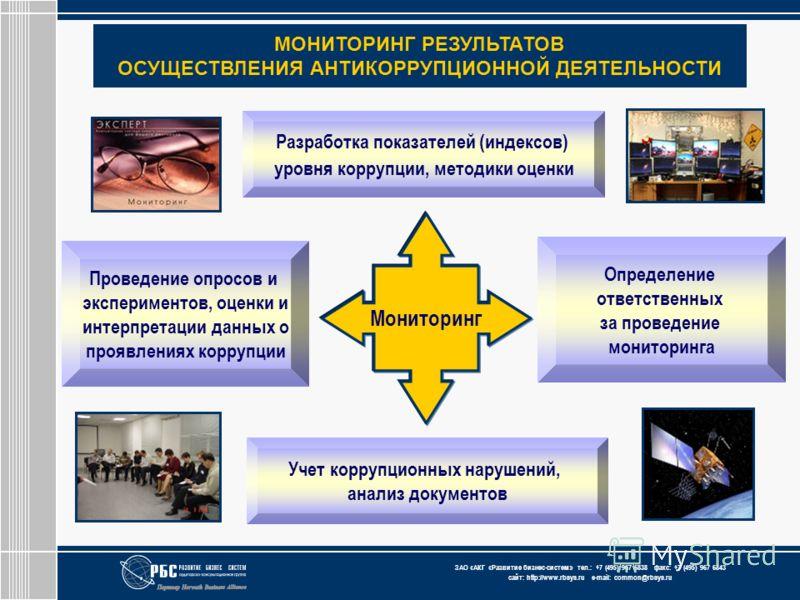 ЗАО « АКГ « Развитие бизнес-систем » тел.: +7 (495) 967 6838 факс: +7 (495) 967 6843 сайт: http://www.rbsys.ru e-mail: common@rbsys.ru Мониторинг МОНИТОРИНГ РЕЗУЛЬТАТОВ ОСУЩЕСТВЛЕНИЯ АНТИКОРРУПЦИОННОЙ ДЕЯТЕЛЬНОСТИ Разработка показателей (индексов) ур
