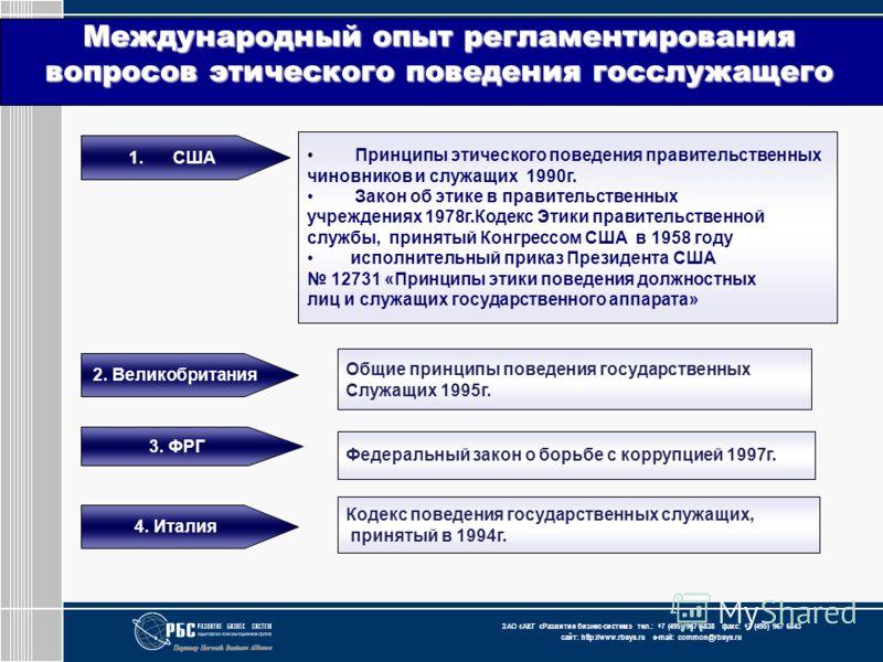 ЗАО « АКГ « Развитие бизнес-систем » тел.: +7 (495) 967 6838 факс: +7 (495) 967 6843 сайт: http://www.rbsys.ru e-mail: common@rbsys.ru Принципы этического поведения правительственных чиновников и служащих 1990г. Закон об этике в правительственных учр