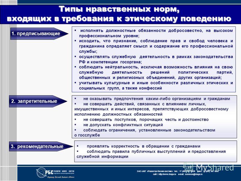 ЗАО « АКГ « Развитие бизнес-систем » тел.: +7 (495) 967 6838 факс: +7 (495) 967 6843 сайт: http://www.rbsys.ru e-mail: common@rbsys.ru исполнять должностные обязанности добросовестно, на высоком профессиональном уровне; исходить, что признание, соблю