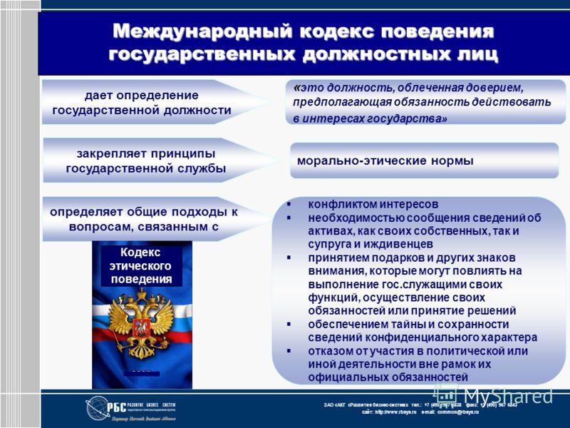 ЗАО « АКГ « Развитие бизнес-систем » тел.: +7 (495) 967 6838 факс: +7 (495) 967 6843 сайт: http://www.rbsys.ru e-mail: common@rbsys.ru Международный кодекс поведения государственных должностных лиц дает определение государственной должности закрепляе
