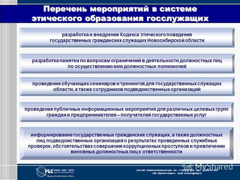 ЗАО « АКГ « Развитие бизнес-систем » тел.: +7 (495) 967 6838 факс: +7 (495) 967 6843 сайт: http://www.rbsys.ru e-mail: common@rbsys.ru Перечень мероприятий в системе этического образования госслужащих проведение обучающих семинаров и тренингов для го