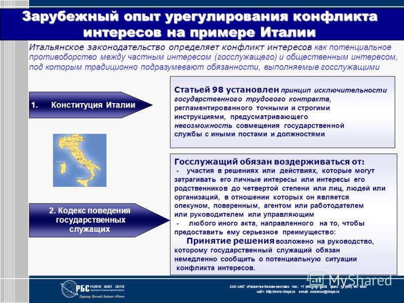 ЗАО « АКГ « Развитие бизнес-систем » тел.: +7 (495) 967 6838 факс: +7 (495) 967 6843 сайт: http://www.rbsys.ru e-mail: common@rbsys.ru Госслужащий обязан воздерживаться от: - участия в решениях или действиях, которые могут затрагивать его личные инте