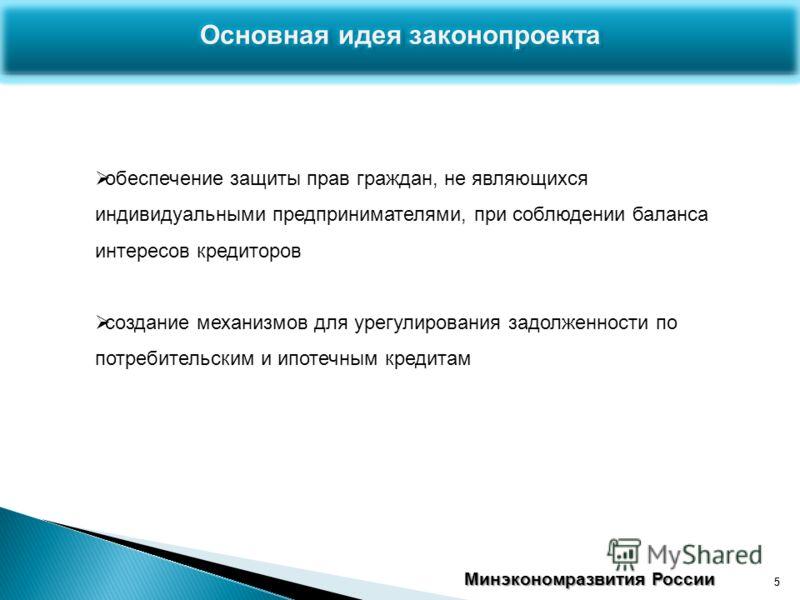 55 Минэкономразвития России обеспечение защиты прав граждан, не являющихся индивидуальными предпринимателями, при соблюдении баланса интересов кредиторов создание механизмов для урегулирования задолженности по потребительским и ипотечным кредитам