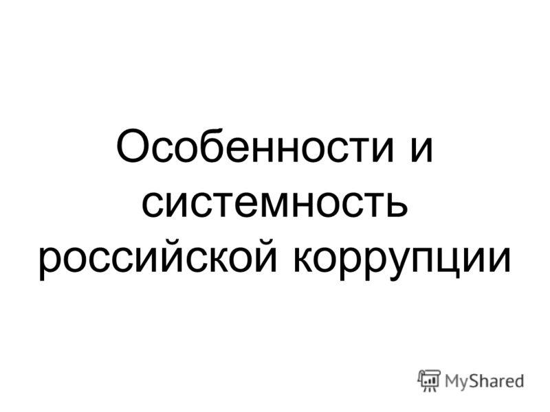 Особенности и системность российской коррупции