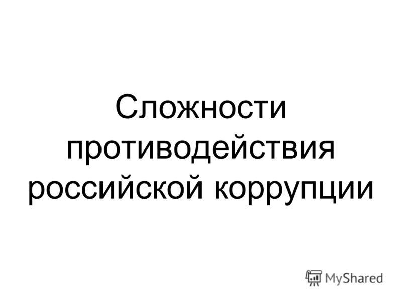 Сложности противодействия российской коррупции
