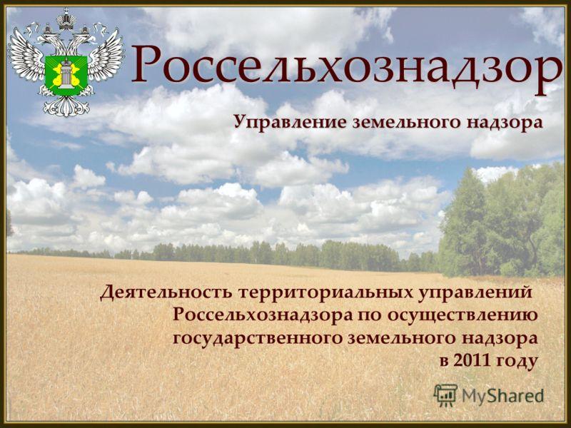 Россельхознадзор Управление земельного надзора Деятельность территориальных управлений Россельхознадзора по осуществлению государственного земельного надзора в 2011 году