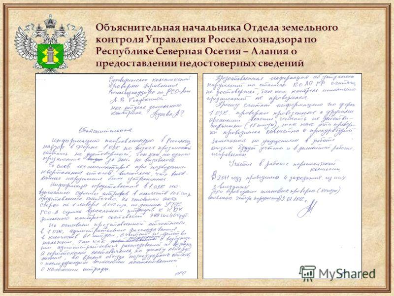 Объяснительная начальника Отдела земельного контроля Управления Россельхознадзора по Республике Северная Осетия – Алания о предоставлении недостоверных сведений