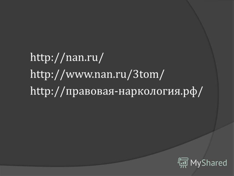 http://nan.ru/ http://www.nan.ru/3tom/ http://правовая-наркология.рф/