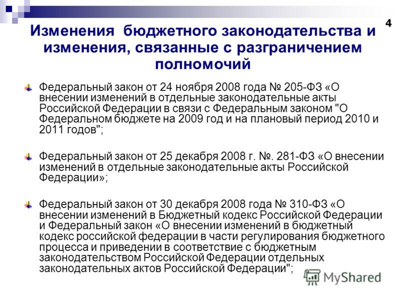 Федеральный закон от 24 ноября 2008 года 205-ФЗ «О внесении изменений в отдельные законодательные акты Российской Федерации в связи с Федеральным законом