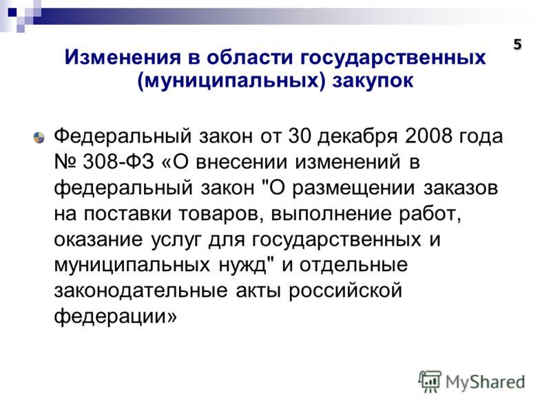 Изменения в области государственных (муниципальных) закупок Федеральный закон от 30 декабря 2008 года 308-ФЗ «О внесении изменений в федеральный закон