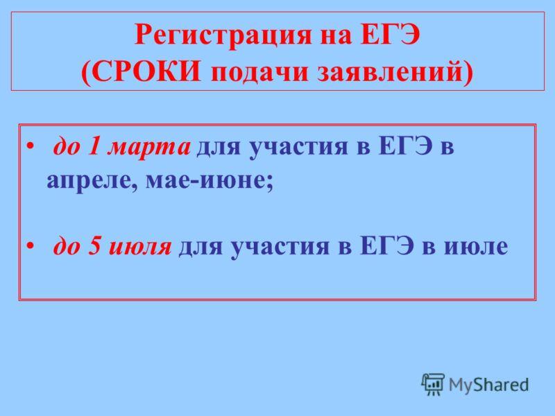 Регистрация на ЕГЭ (СРОКИ подачи заявлений) до 1 марта для участия в ЕГЭ в апреле, мае-июне; до 5 июля для участия в ЕГЭ в июле