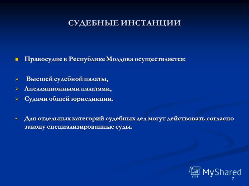 CУДЕБНЫЕ ИНСТАНЦИИ Правосудие в Республике Молдова осуществляется: Правосудие в Республике Молдова осуществляется: Высшей судебной палаты, Высшей судебной палаты, Апелляционными палатами, Апелляционными палатами, Судами общей юрисдикции. Судами общей
