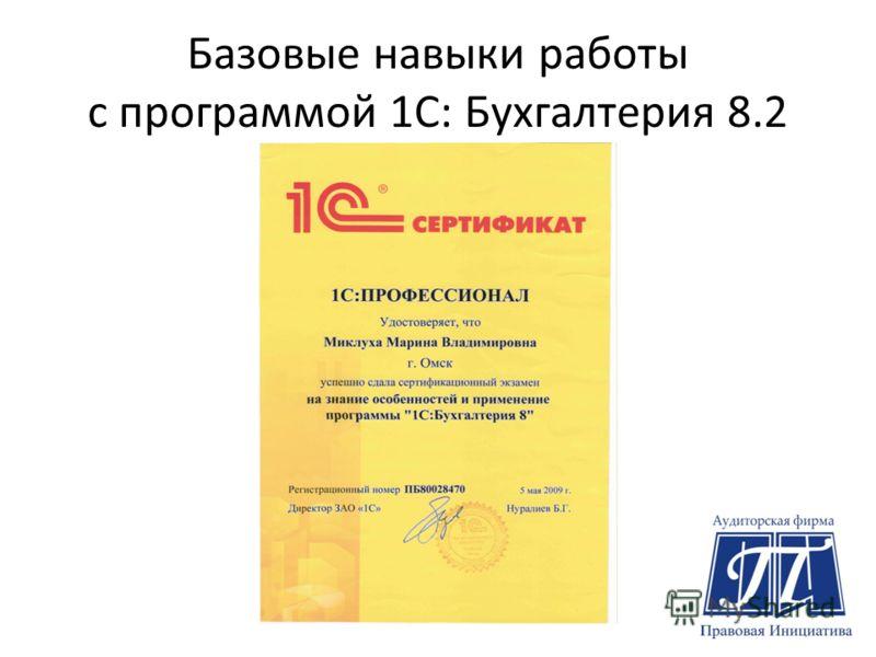 Базовые навыки работы с программой 1С: Бухгалтерия 8.2