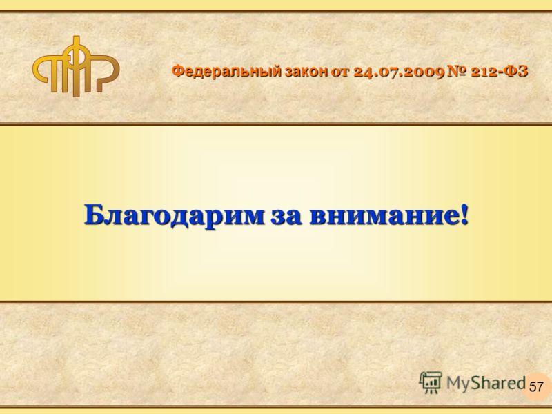 Федеральный закон от 24.07.2009 212-ФЗ Благодарим за внимание! 57