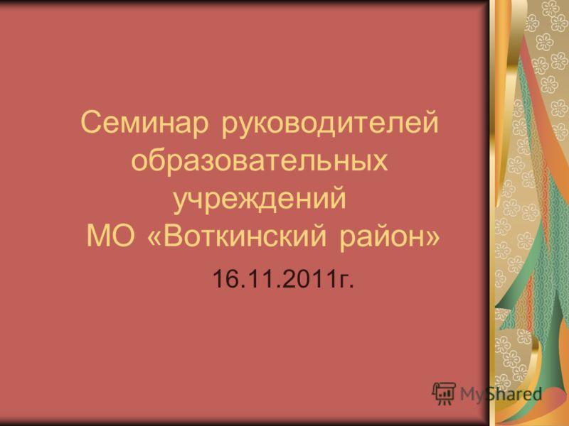 Семинар руководителей образовательных учреждений МО «Воткинский район» 16.11.2011г.