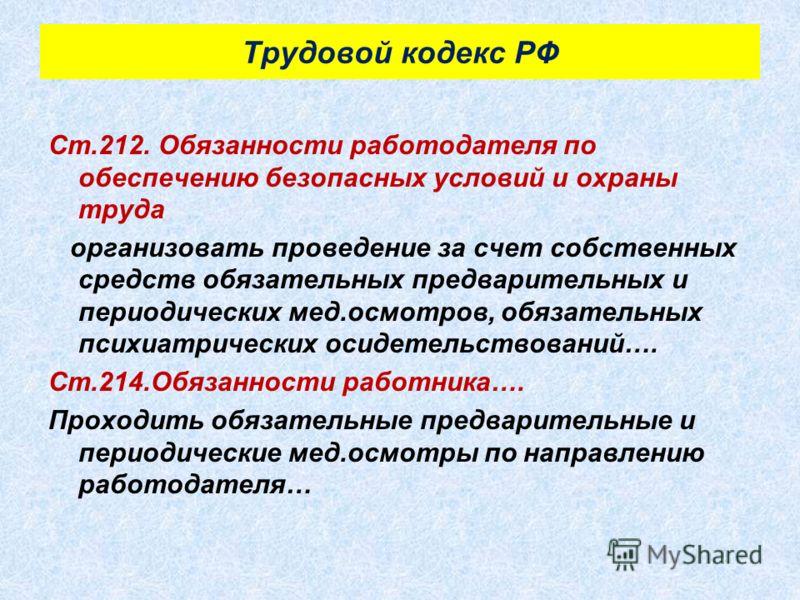 Трудовой кодекс РФ Ст.212. Обязанности работодателя по обеспечению безопасных условий и охраны труда организовать проведение за счет собственных средств обязательных предварительных и периодических мед.осмотров, обязательных психиатрических осидетель