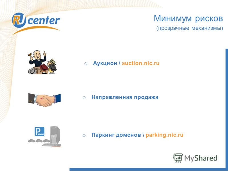 o Аукцион \ auction.nic.ru o Направленная продажа o Паркинг доменов \ parking.nic.ru Минимум рисков (прозрачные механизмы)