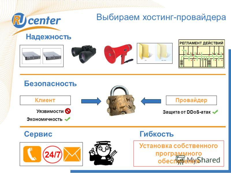 Надежность Безопасность КлиентПровайдер Экономичность Уязвимости Защита от DDoS-атак СервисГибкость Установка собственного программного обеспечения Выбираем хостинг-провайдера