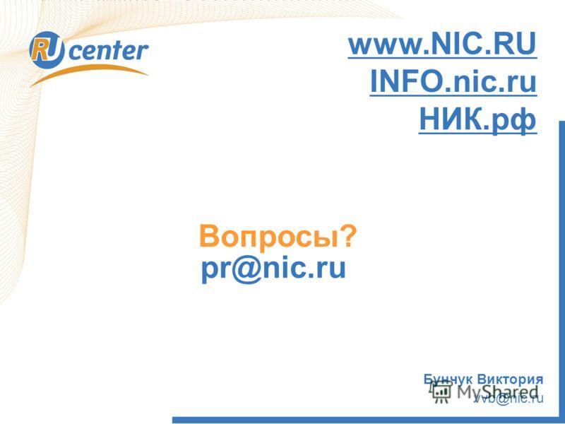 Вопросы? pr@nic.ru Бунчук Виктория vvb@nic.ru www.NIC.RU INFO.nic.ru НИК.рф