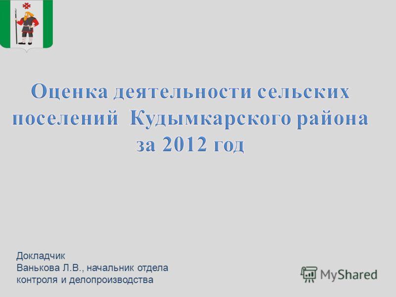Докладчик Ванькова Л.В., начальник отдела контроля и делопроизводства